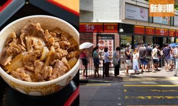 日本SUKIYAすき家牛肉飯黃埔今日開幕!現場直擊超長龍 外賣$25牛丼+炸雞咖喱丼|外賣食乜好