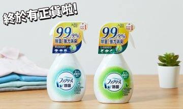 日本熱銷No.1除菌噴霧!輕鬆一噴 99.9%除菌+消臭清新
