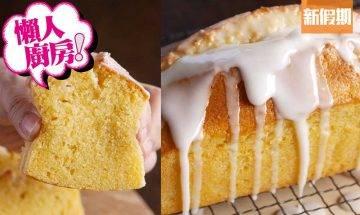 檸檬蛋糕食譜 糖霜鋪面 清新香甜!內附綿密鬆軟秘訣 室溫/液體狀牛油可致蛋糕口感各不同|懶人廚房