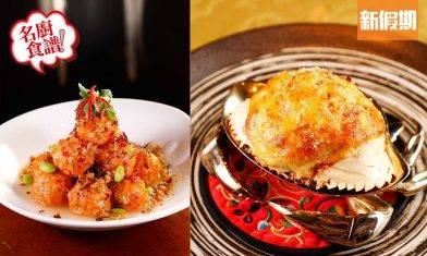 焗蟹蓋+肉丸家常食譜!米芝蓮海景軒大廚教路  啖啖在家複製中菜廳味道|名廚食譜