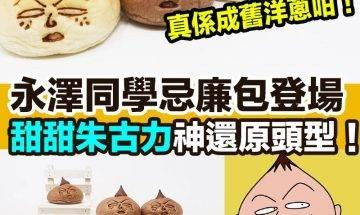 下載新假期App睇盡食買玩資訊: