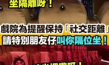 【#網絡熱話】|戲院搵朋友仔叫你隔位坐