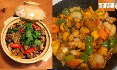 薯仔炆雞翼+酸甜咕嚕肉+開胃辣酒煮花螺!中式3餸1湯輕鬆煮食譜|懶人廚房