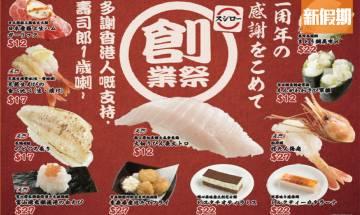 Sushiro壽司郎樂富店即將開!率先睇8月限定12款新品 平歎吞拿魚腩+牡丹蝦|區區搵食