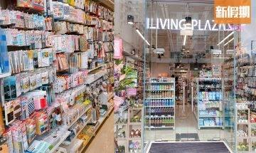 AEON土瓜灣店Living PLAZA正式開幕 期間限定買5送1優惠!日本直送 $12買6,000件日系家品/精品文具/化妝護理|購物優惠情報