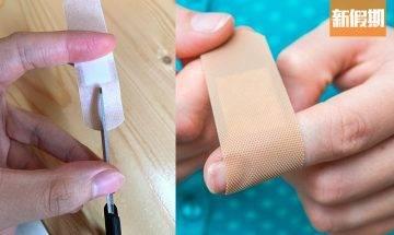 膠布正確貼法教學 原來用錯好多年!3招必學簡單技巧 手指關節位不再鬆脫+入水|好生活百科