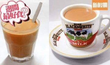 奶茶Top 9 全港最強茶餐廳推介!上環瑞記咖啡茶底清香+九龍城樂園回甘持久|邊間最好食