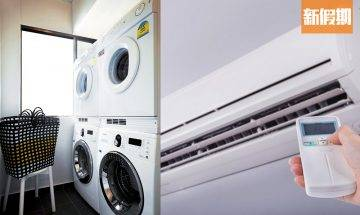 電器慳電15款大法懶人包  每月至少慳幾百蚊 冷氣機/洗衣機/雪櫃/抽濕機 機電署教你點用最精明!|好生活百科