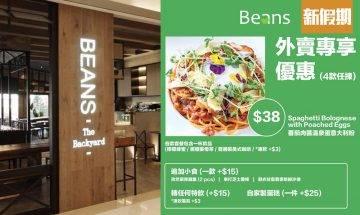 Beans Cafe推$38外賣優惠套餐包飲品!午餐必食4款任揀 All Day Breakfast/溫泉蛋肉醬意粉|外賣食乜好