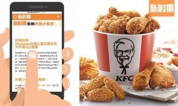 KFC外賣格價!最平優惠foodpanda/deliveroo/KFC官網 同一個餐相差$120|外賣食乜好