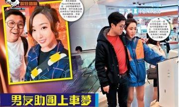 29歲林秀怡解凍新節目分享置業經驗    男友助圓上車夢為入伙慳盡格價