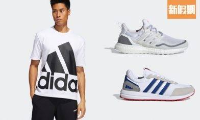 Adidas網店大減價 低至3折!精選波鞋/服飾都有平 2件額外8折、4件額外5折!|網購
