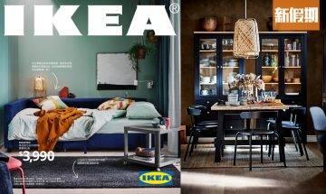 IKEA 2021產品目錄出爐!率先睇過百件全新產品+減價商品 購物優惠情報