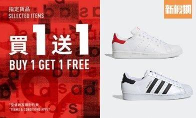 Adidas限時減價優惠 買一送一!過百款男女運動服飾+波鞋|網購