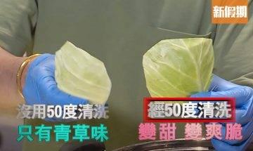 日本50度水洗法 TVB《東張西望》實測! 1分鐘即能保鮮+提升食物味道 好生活百科