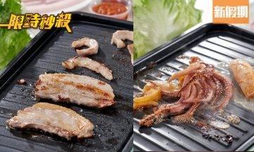 【限時秒殺】喜來稀肉燒肉外賣套餐 4人餐$488起!必食護心肉+肉眼扒+韓式辣魷魚|外賣食乜好