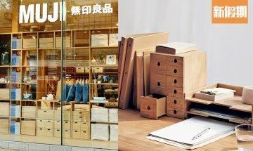 Muji無印良品減價低至7折!必買文具/食品/收納用品/生活好物+網店登陸HKTVmall/Pandamall|購物優惠情報