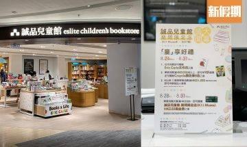 誠品書店兒童館進駐尖沙咀K11 Musea!佔地1,800呎+逾2,400兒童讀物+開幕優惠|香港好去處