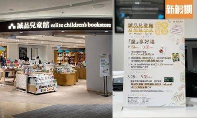 誠品書店兒童館進駐尖沙咀K11 Musea!佔地1,800呎+逾2,400兒童讀物+開幕優惠 香港好去處