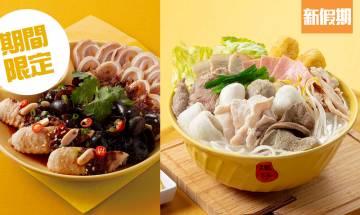 譚仔雲南米線新推外賣限時5大快閃優惠!免費小食+$1紫菜+$20小食拼盤|外賣食乜好