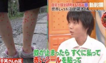 防蚊原來咁簡單!日本節目實測 蚊怕水都慳番!一招即可大大減低被蚊咬次數|好生活百科