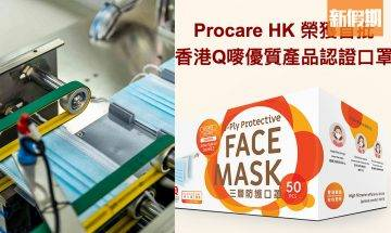 香港製造口罩 「Q嘜」認證Procare HK網購現貨開賣 最平$1.9/1個!ASTM Level 2 BFE/PFE/VFE>99% |購物優惠情報