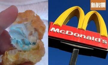麥樂雞竟內藏口罩碎片 英國6歲女童險窒息哽死!麥當勞稱已將問題產品下架 |網絡熱話
