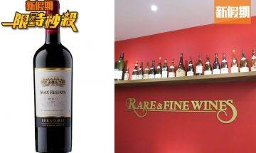 【限時秒殺 12點攞著數】Rare & Fine Wines免費送2015年Errazuriz Max Reserva Merlot智利紅酒 原價$190!|飲食優惠