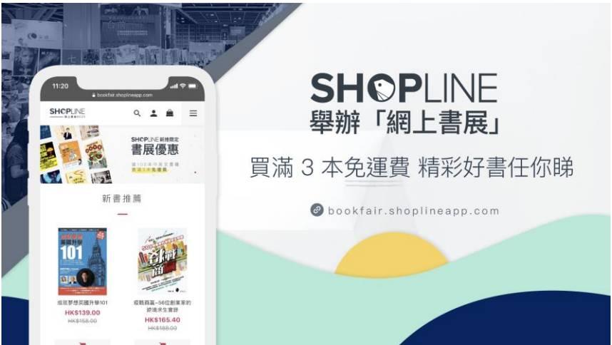 SHOPLINE, 網上書展, 免運費, 網購
