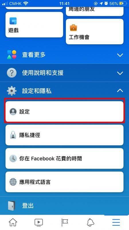 Step 1. 首先進入Facebook應用程式,點選右邊的個人分頁,選擇「設定和隱私」,按下「設定」