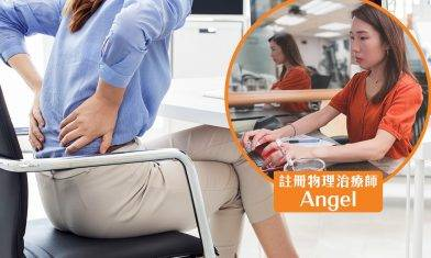 腰痛背痛點算好?物理治療師教你預防+舒緩腰背痛!