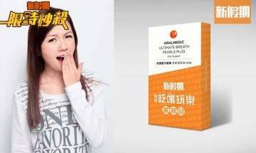 【限時秒殺 12點攞著數】口健樂免費送100份清新極爽珠 總價值$50!台灣製造 除口氣+化胃氣|飲食優惠