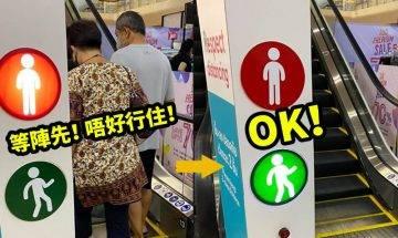 【#網絡熱話】泰國商場推電梯紅綠燈