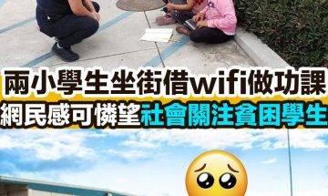 【#網絡熱話】兩小學生坐街借wifi