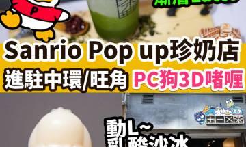 全港茶飲品牌 Teaculation+-×茶宣佈與 Sanrio