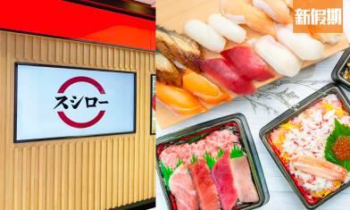 壽司郎Sushiro登陸外賣APP foodpanda!屯門/上環都有得嗌 7款限定商品$9/件+松葉蟹壽司飯|外賣食乜好