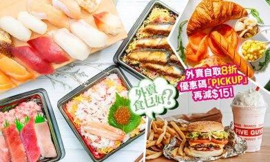 5大人氣餐廳登陸foodpanda!Sushiro壽司郎、Five Guys都有得嗌!