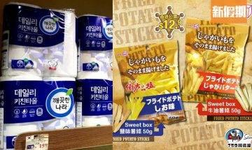 759阿信屋必買零食+家品!15款推介最貴$33!日本粟米球+特強吸水力廚房紙巾|飲食熱話