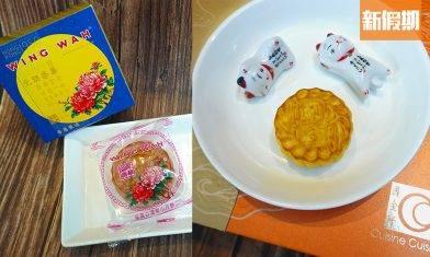月餅低卡路里之選!營養師推介減肥都可以日日食 5款少油少糖月餅 @Aranth安曼營養專欄|食是食非