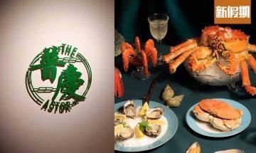 逸東酒店蟹宴自助餐!3小時任食過百款食物 5款蟹+即開生蠔+肉眼扒+Mövenpick|自助餐我要