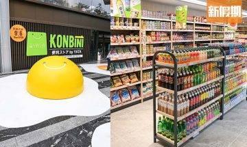 一田便利店「KONBINI 便利ストア by YATA」沙田開!佔地3,700呎 過千款貨品+北海道品牌 Secoma日本直送食品  另有多個蛋主題打卡位|超巿買呢啲