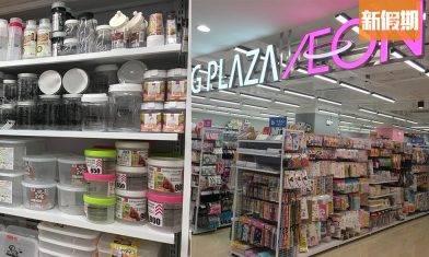 AEON樂富Living PLAZA正式開幕 佔地4,000呎 限定買5送1優惠!日本直送9,000件 $12日系家品/精品文具/化妝護理|購物優惠情報