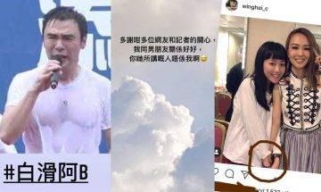 細So偷食「白滑KOL阿B」掀網民競猜誤中車泳希  KOL澄清「我同男友關係好好」