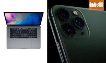 中原推Apple優惠 iPhone、MacBook Pro、iPad大減價 激減$5,211!即睇精選推薦 必搶iPhone 11 Pro+Macbook Pro 15.4吋!|購物優惠情報