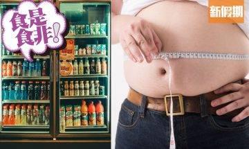 【消委會測試】20款常見飲品超高糖 飲一罐就超過每日攝取量一半!其中一款超標3成 隨時增加肥胖、冠心病、中風風險|食是食非