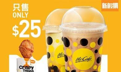麥當勞9月第3周優惠!麥炸雞餐全部減價/$10兩個豬柳漢堡/黑糖珍珠奶茶都有平|飲食優惠