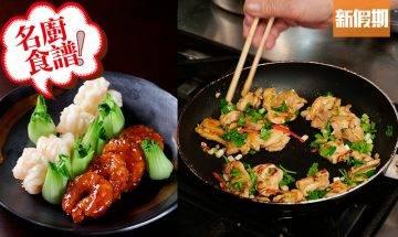 沙薑雞食譜!逸東軒大廚教整米芝蓮1星招牌菜 生煎沙薑雞+二弄蝦球|名廚食譜