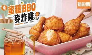 麥當勞9月第2擊優惠!全新蜜糖BBQ麥炸雞+$7兩件脆香雞翼|飲食優惠