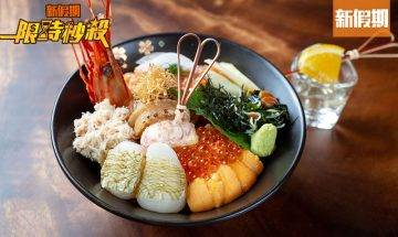 【限時秒殺 12點攞著數】夢の丼免費送50份廚師發辦海鮮丼!一碗有齊海膽、松葉蟹肉等日本直送海鮮|飲食優惠