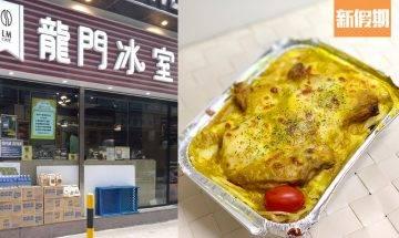 龍門冰室推米芝蓮外賣!即食+餸包加熱都得 惹味咖喱豬扒/超濃粟米肉粒|外賣食乜好